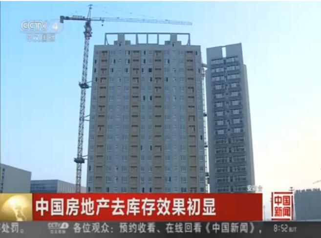 中国房地产去库存效果初显
