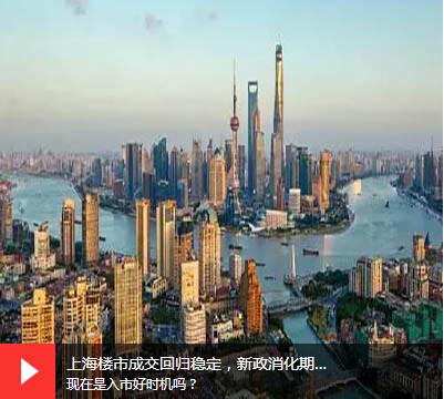 上海楼市成交回归稳定,新政消化期已过?