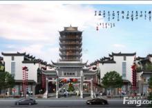 施甸:富甸铭城商铺出售