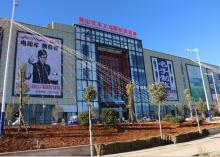 保山义乌国际商贸城商铺出售
