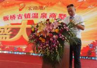 板桥古镇——福禄居开盘仪式