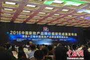 报告称中国房地产品牌价值大幅提升 中海万科保利领跑