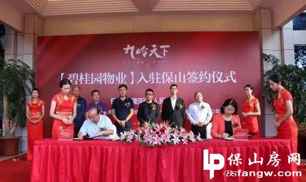 碧桂园物业与隆阳区政府签协议(图源于碧桂园控股云南区域官微)