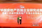 苏宁置业进入2017中国房企50强
