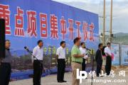 保山市28个重点项目集中开工 总投资逾300亿元