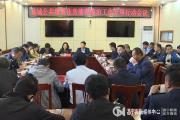昌宁县召开县城公共租赁住房清理整治专项行动会议